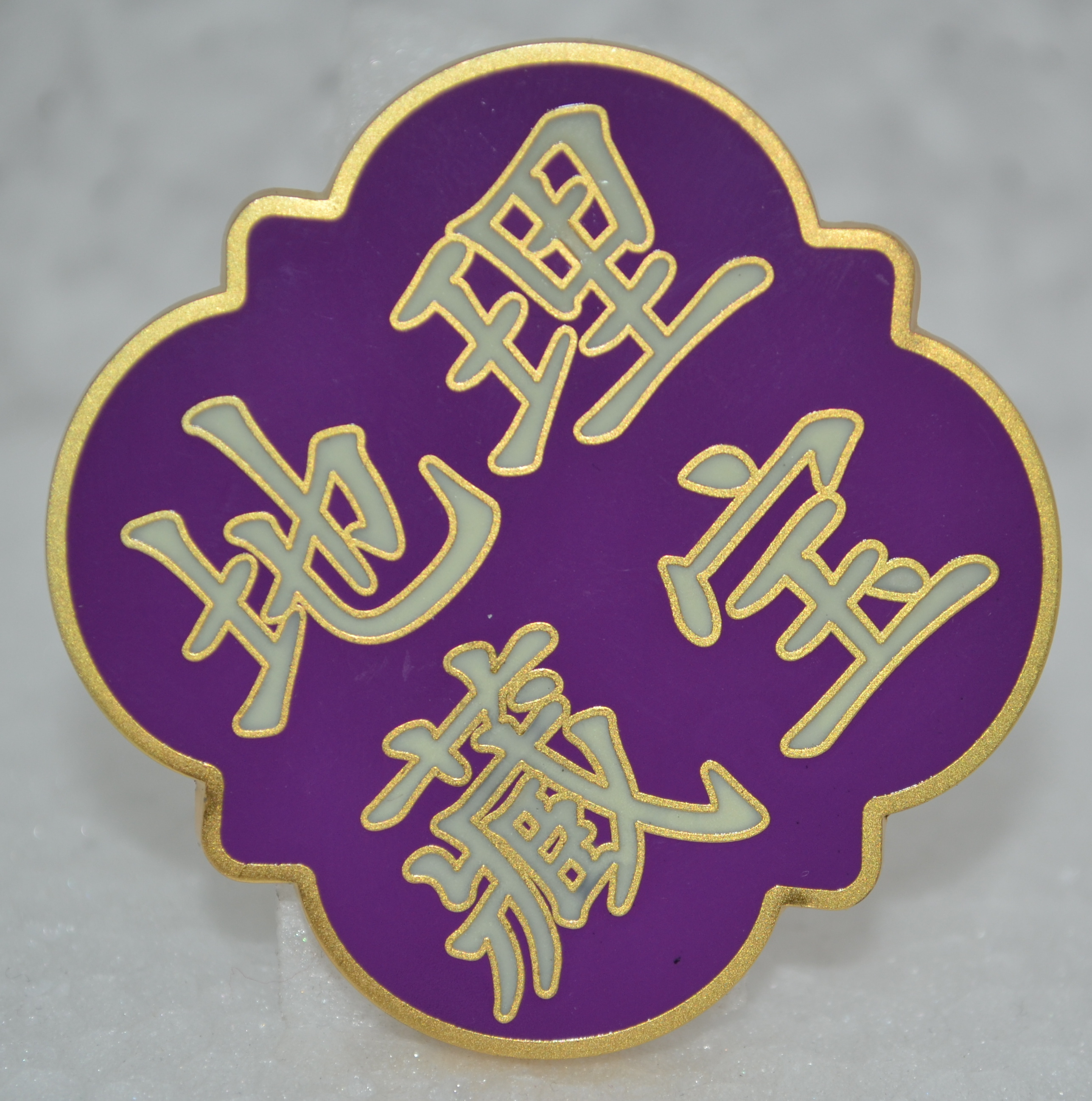 di li cang bao Geocoin - LE satin gold wit purple / glow